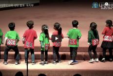 2019 교육부 성탄 발표회- 유치부